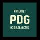 Интернет издательство PDG