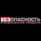«Безопасность: Информационное обозрение»