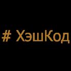 ХешКод