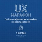 UX-марафон. Онлайн конференция о дизайне и проектировании
